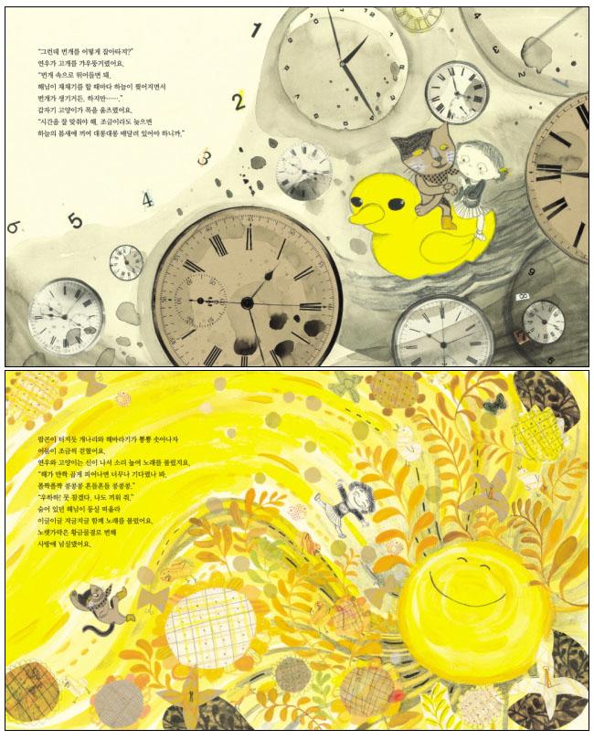 깔깔깔 웃음이 번지는 노랑(색깔정서그림책 시리즈) 도서 상세이미지