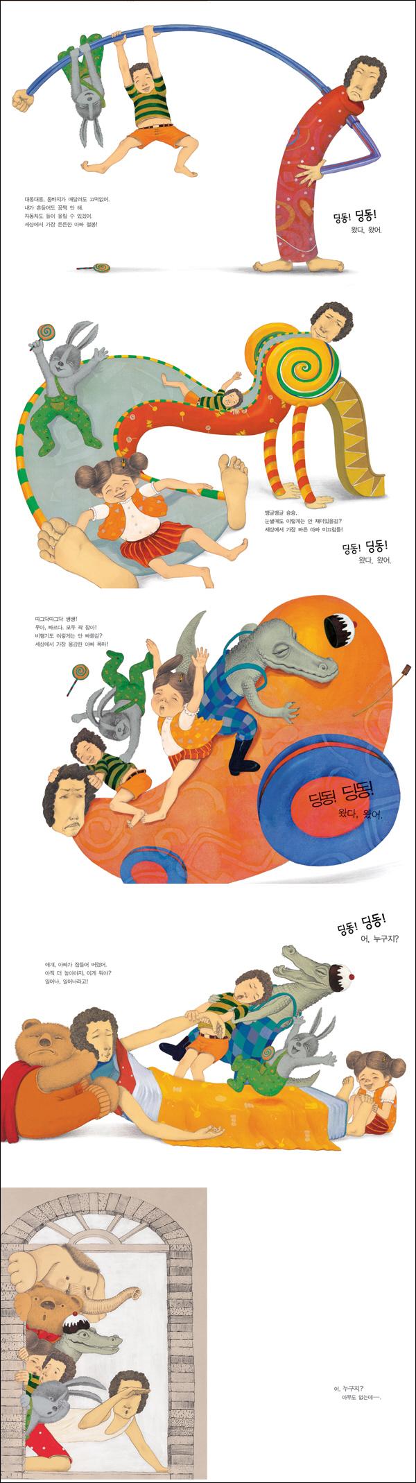 아빠 놀이터(마음씨앗 그림책 20)(양장본 HardCover) 도서 상세이미지