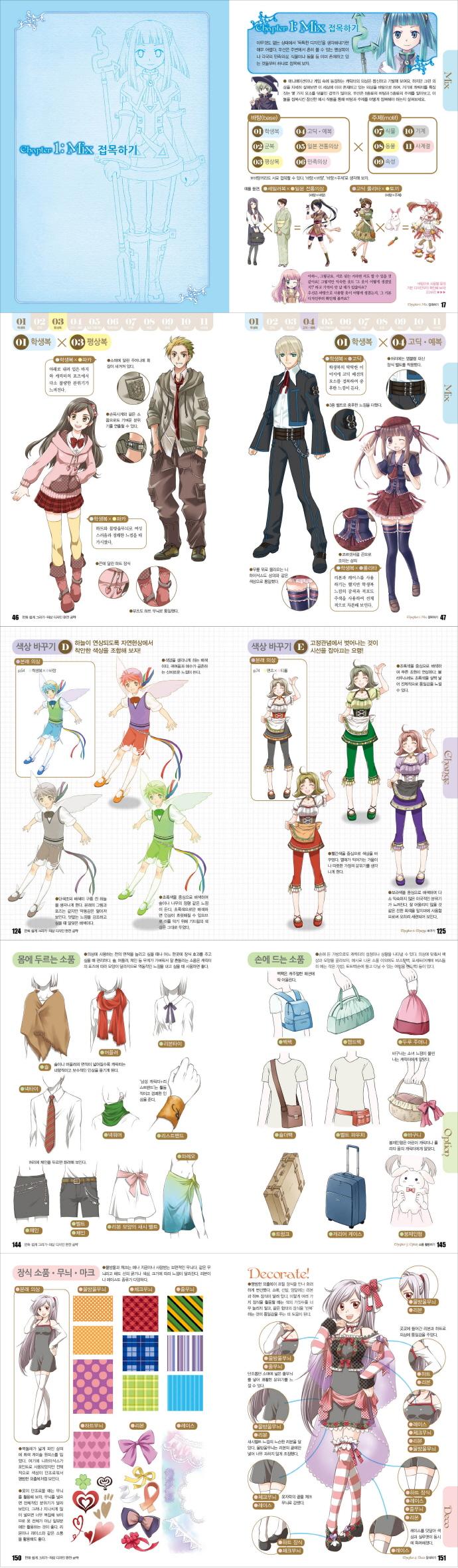 만화 쉽게 그리기: 의상 디자인 완전공략(만화 쉽게 그리기 4) 도서 상세이미지