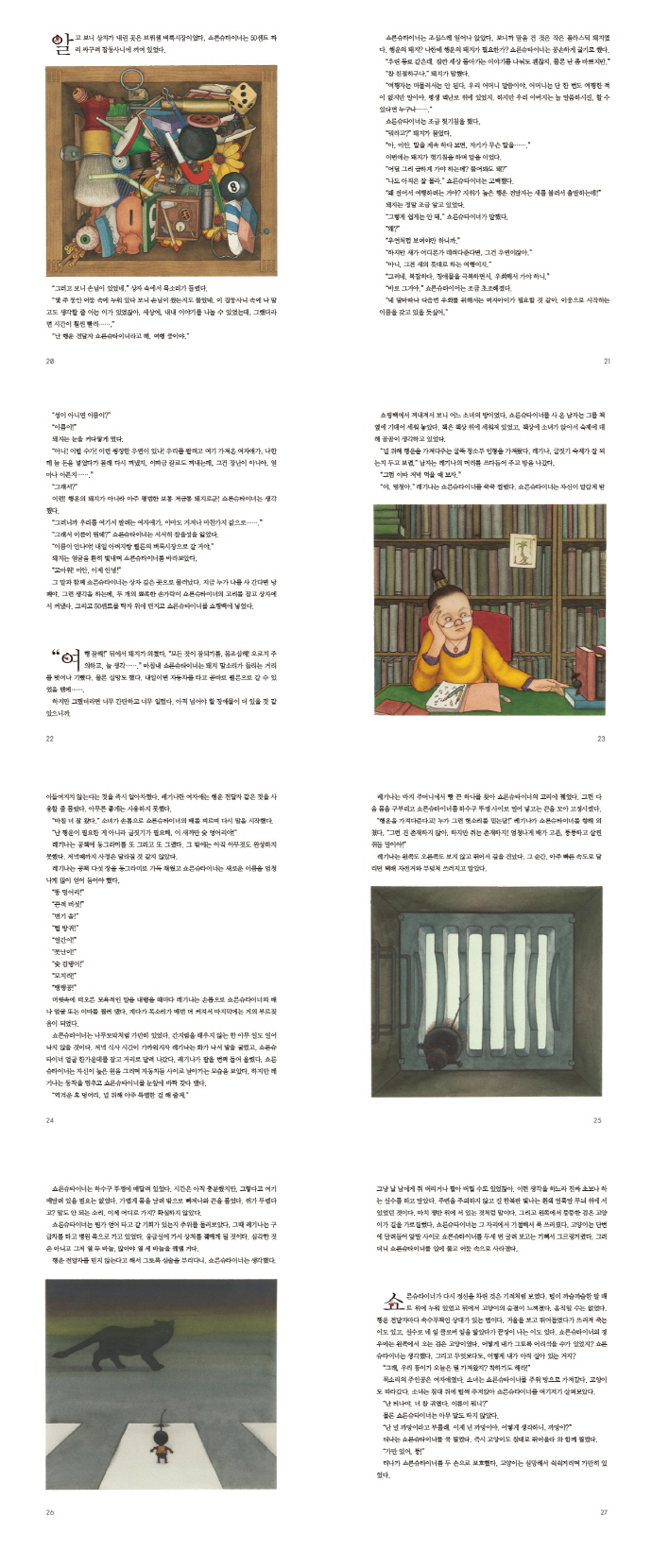 행운 전달자(풀빛 그림아이)(양장본 HardCover) 도서 상세이미지