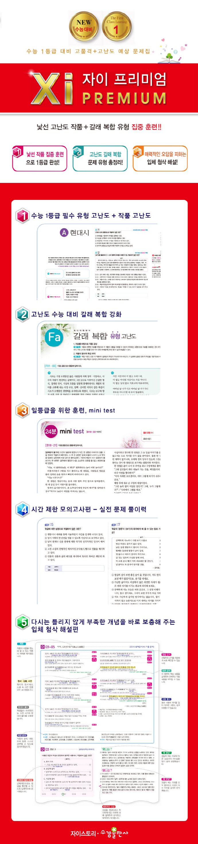 고등 국어 고급 문학 305제(2019)(자이 프리미엄) 도서 상세이미지