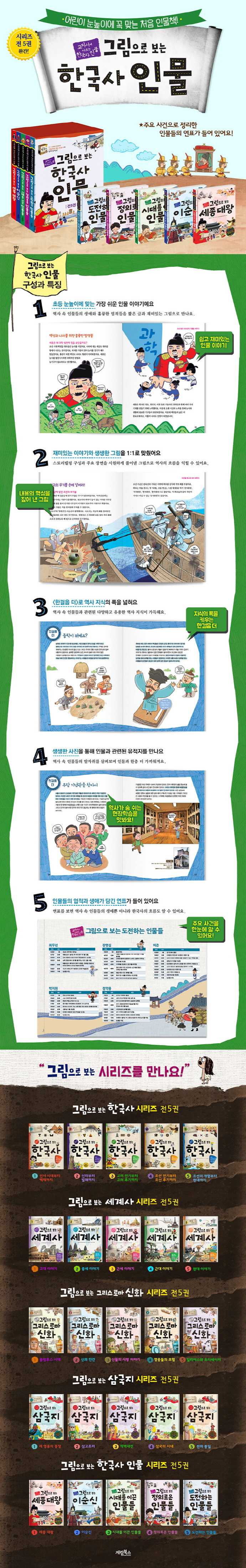 그림으로 보는 한국사 인물 세트(전5권) 도서 상세이미지