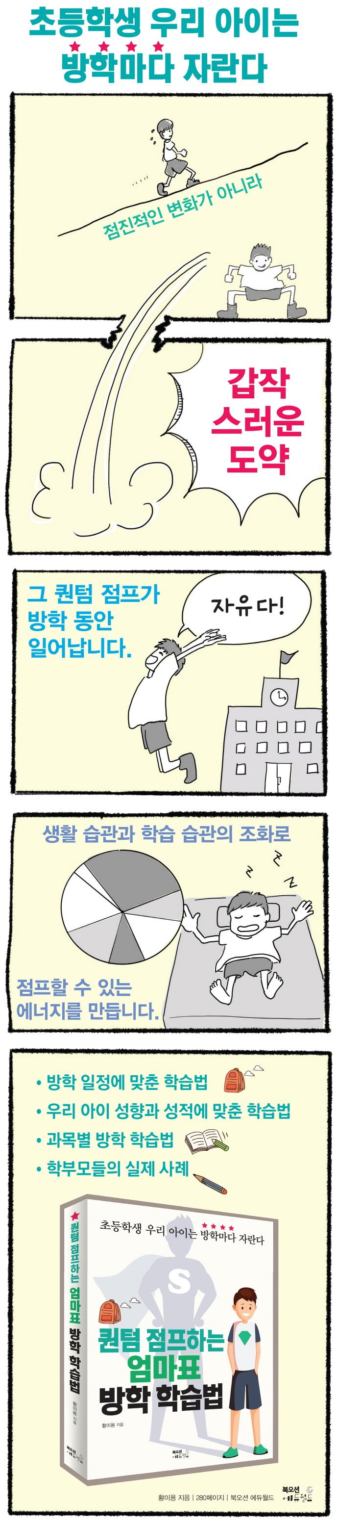 퀀텀 점프하는 엄마표 방학 학습법 도서 상세이미지