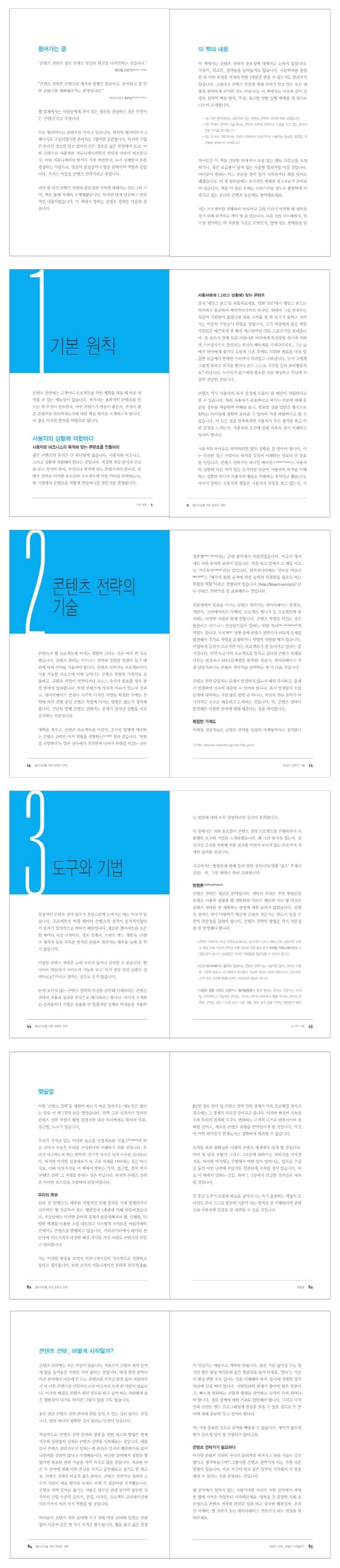 웹사이트를 위한 콘텐츠 전략(아름다운 웹사이트 만들기 시리즈 3) 도서 상세이미지