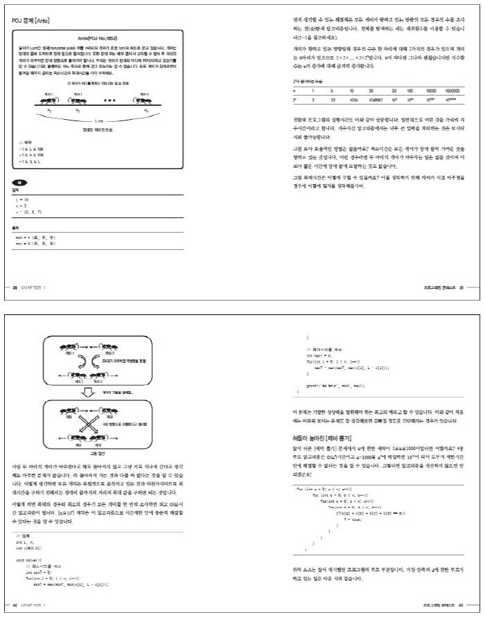 프로그래밍 콘테스트 챌린징 도서 상세이미지