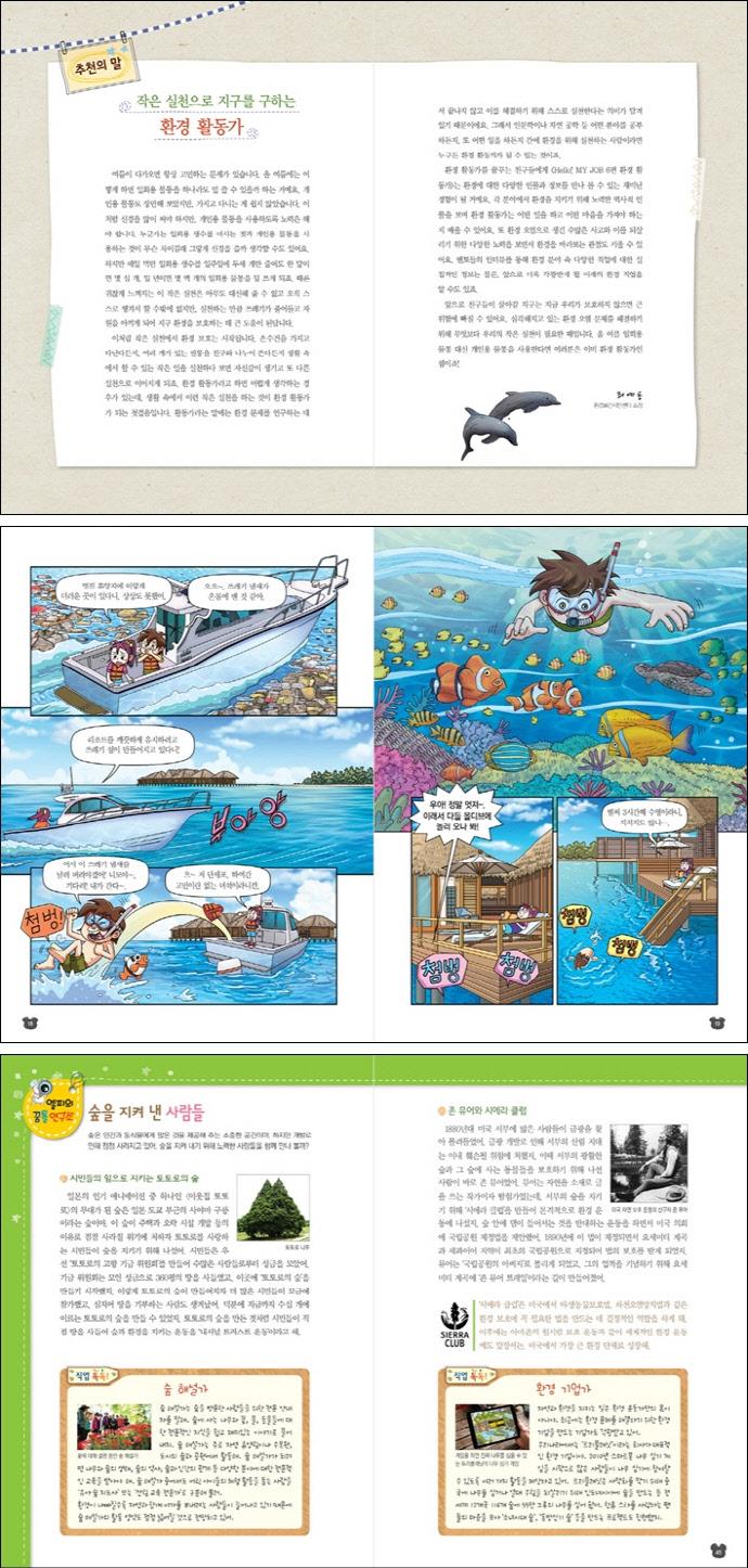 Hello! My Job: 환경 활동가(미래를 만나는 진로 탐험 학습 만화 시리즈 6) 도서 상세이미지