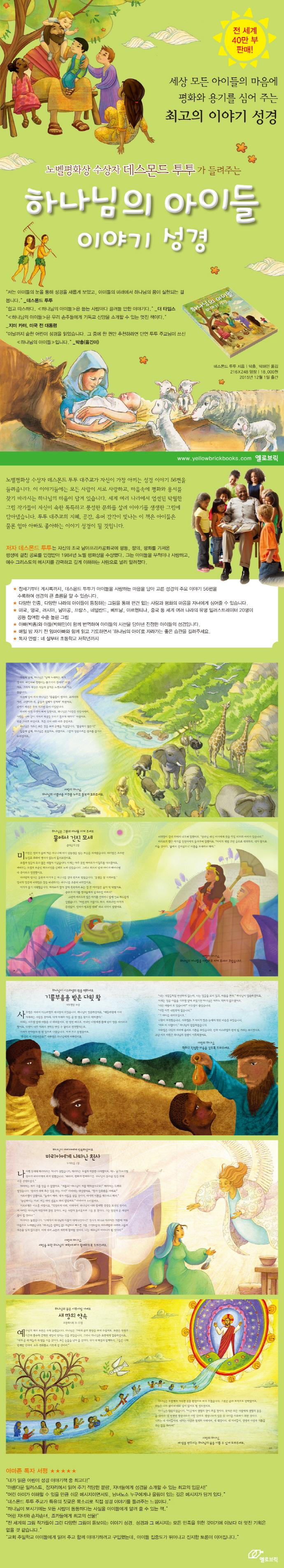 하나님의 아이들 이야기 성경(데스몬드 투투가 들려주는)(양장본 HardCover) 도서 상세이미지
