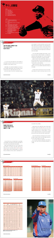 한국 프로야구 30년 레전드 올스타 도서 상세이미지