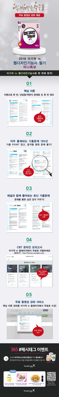 웹디자인기능사 필기(미니족보)(2018)(이기적 in) 도서 상세이미지