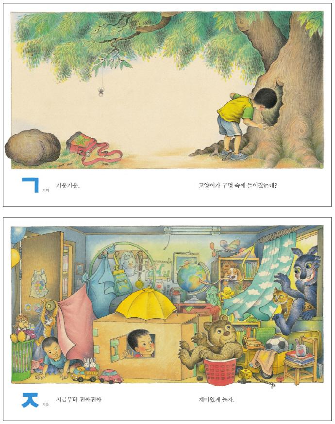 개구쟁이  ㄱㄴㄷ(말문틔기 그림책 8)(보드북) 도서 상세이미지