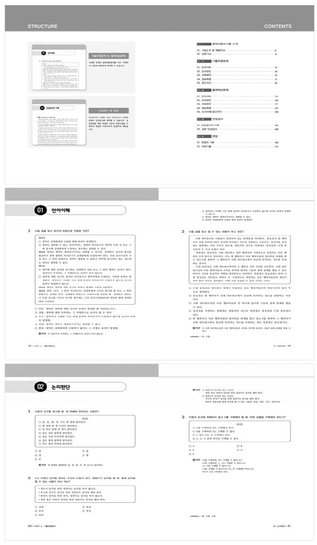 HMAT 현대자동차그룹 인적성검사(2018년 하반기 시험대비)(기쎈) 도서 상세이미지