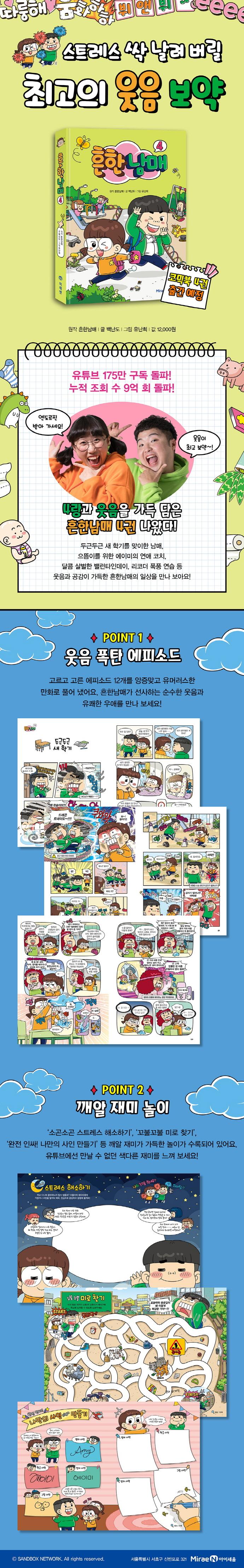 흔한남매. 4(양장본 HardCover) 도서 상세이미지