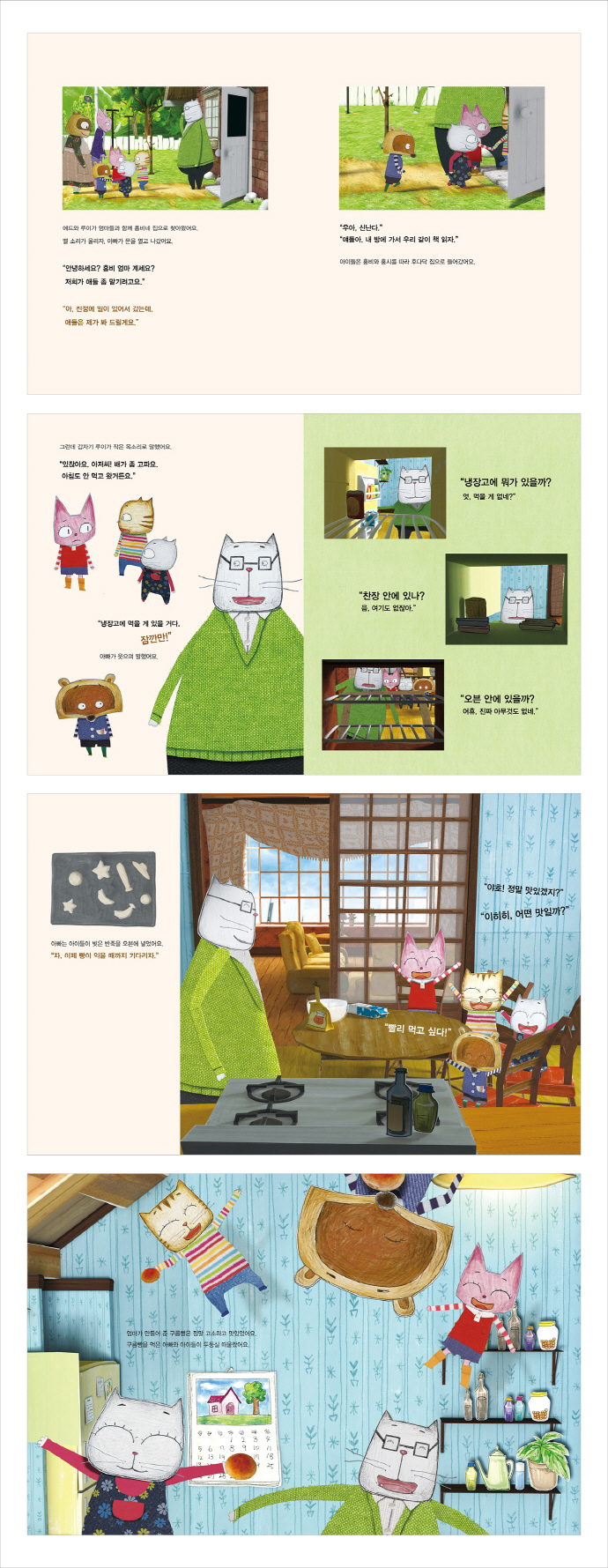 구름빵: 아빠와 요리해요(구름빵 애니메이션 그림책 18) 도서 상세이미지