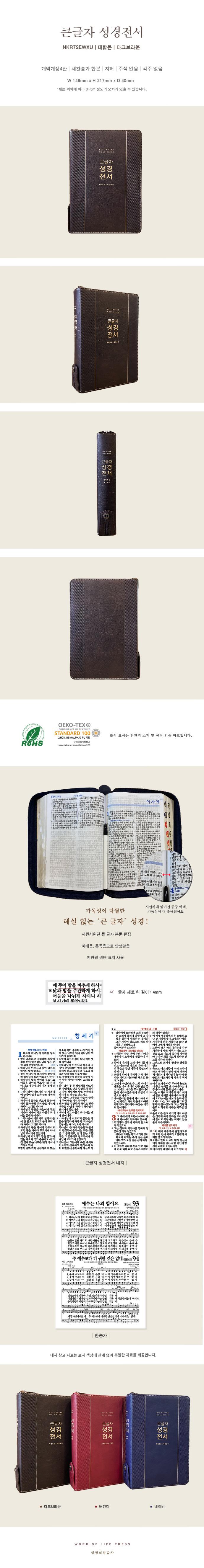 큰글자 성경전서(다크브라운)(NKR72EWXU)(색인)(새찬송가/합본)(지퍼)(개역개정판 4판) 도서 상세이미지