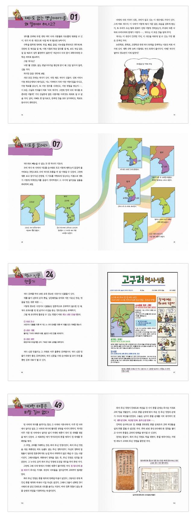 한국사 잘하는 초등학생들의 77가지 비법 도서 상세이미지