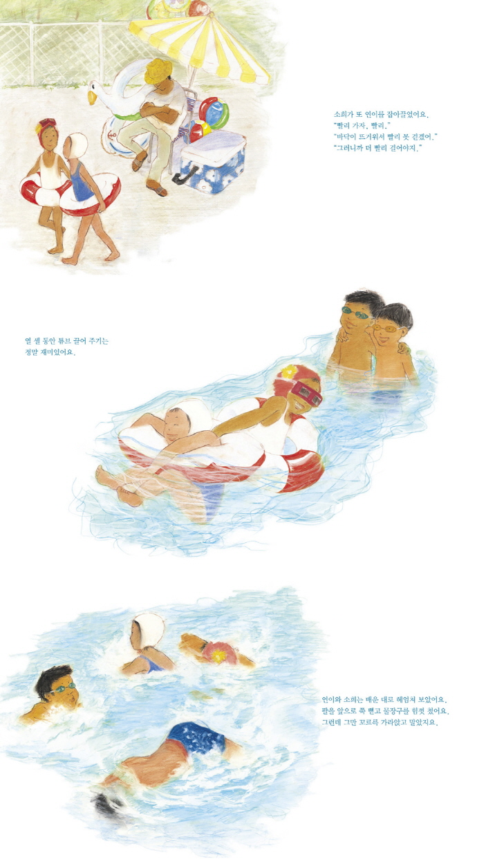 수영장에 간 날 도서 상세이미지