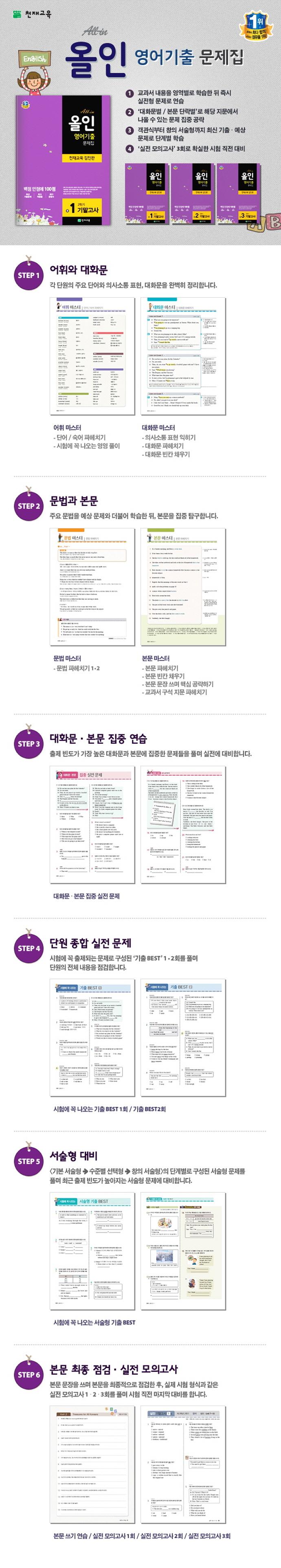 중학 영어 중1-2 기말고사 기출문제집(천재교과서 정사열)(2017)(올인) 도서 상세이미지