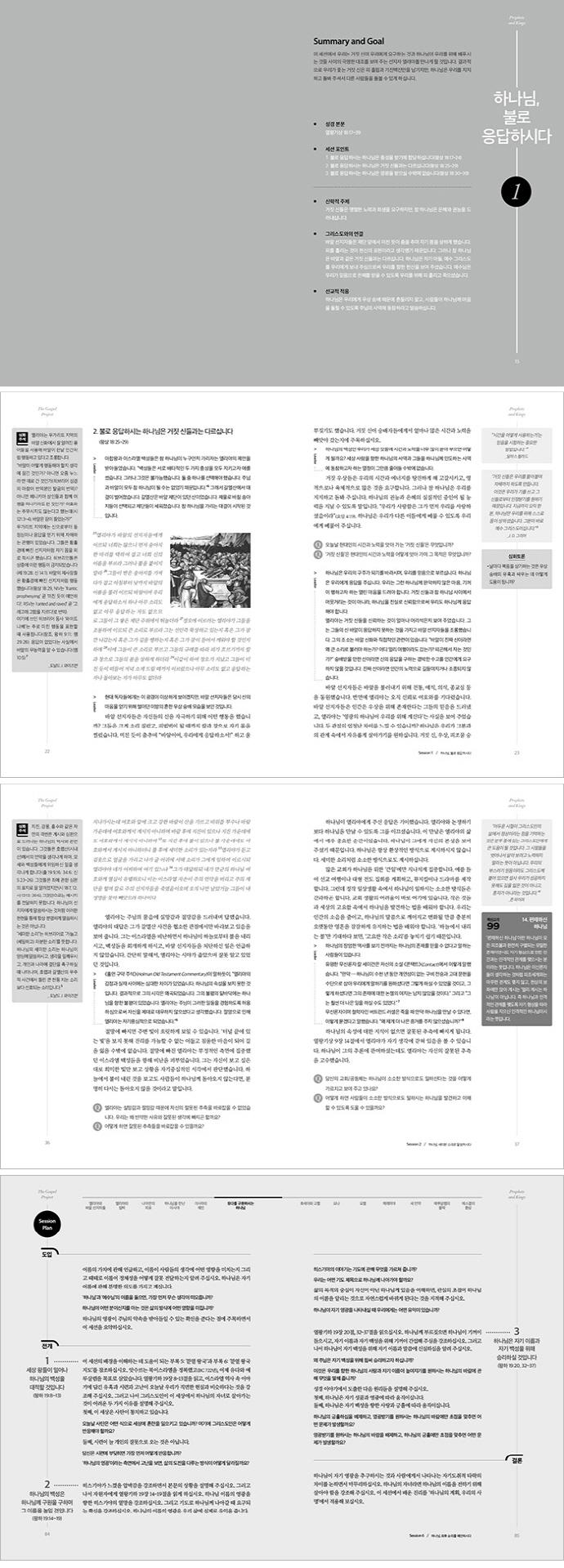가스펠 프로젝트 구약. 5: 선지자와 왕(청장년 인도자용) 도서 상세이미지