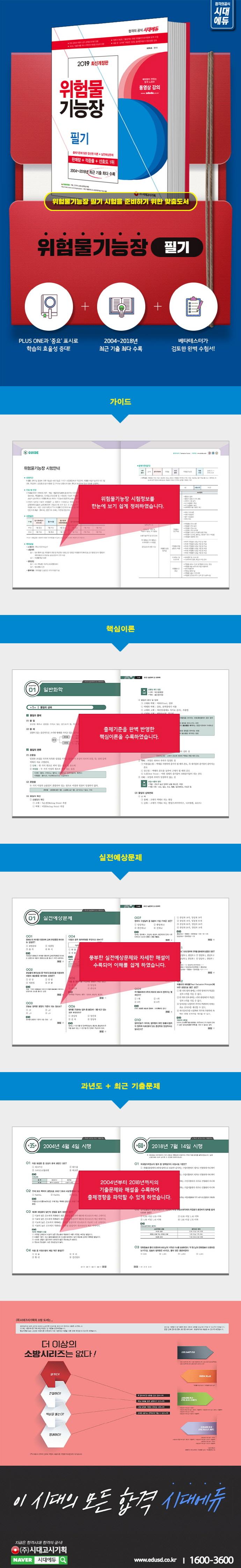 위험물기능장 필기(2019)(개정판) 도서 상세이미지