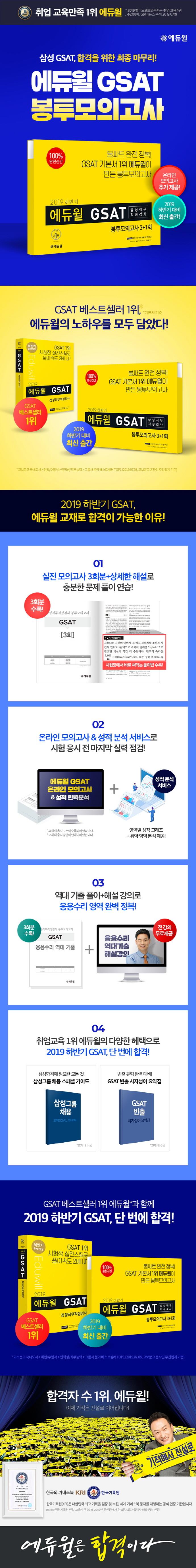GSAT  삼성직무적성검사 봉투모의고사(2019 하반기)(에듀윌) 도서 상세이미지