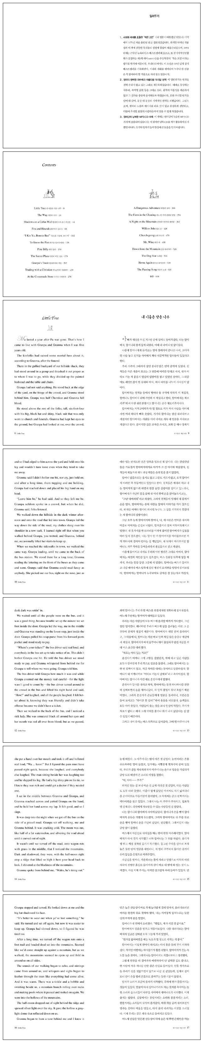 내 영혼이 따뜻했던 날들(영한대역)(CD1장포함)(양장본 HardCover) 도서 상세이미지