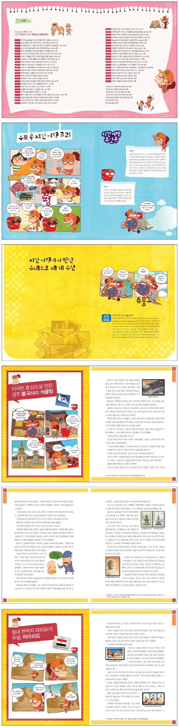 쉿 우표만 알고있는 유네스코 세계 유산 엿보기(우표 만세 시리즈 3) 도서 상세이미지