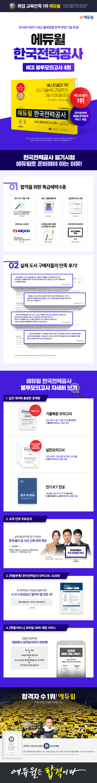 한국전력공사 NCS 봉투모의고사 4회+전기ㆍICT 실전모의고사 2회(2020)(에듀윌) 도서 상세이미지