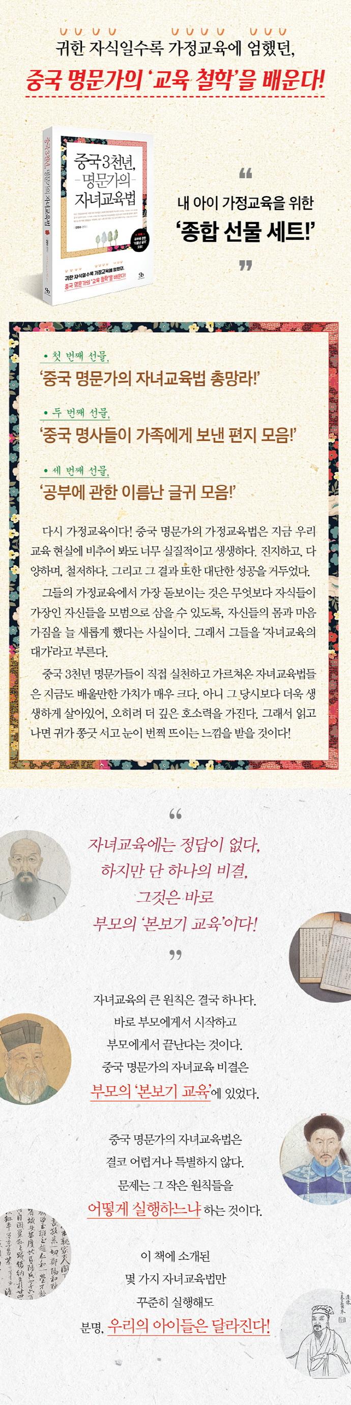 중국 3천년, 명문가의 자녀교육법 도서 상세이미지