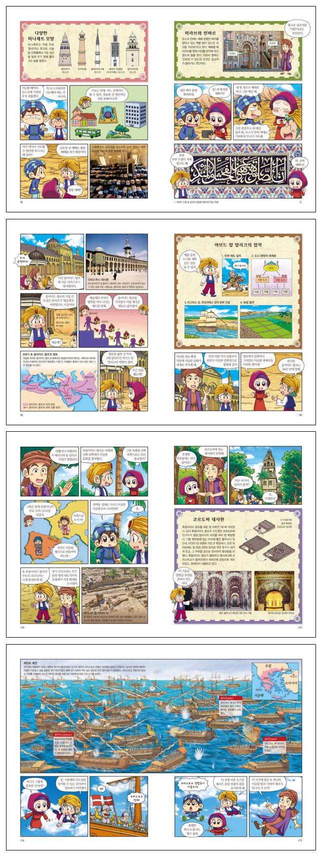 Why 세계사: 이슬람 세계의 형성과 발전(초등역사학습만화 W6) 도서 상세이미지