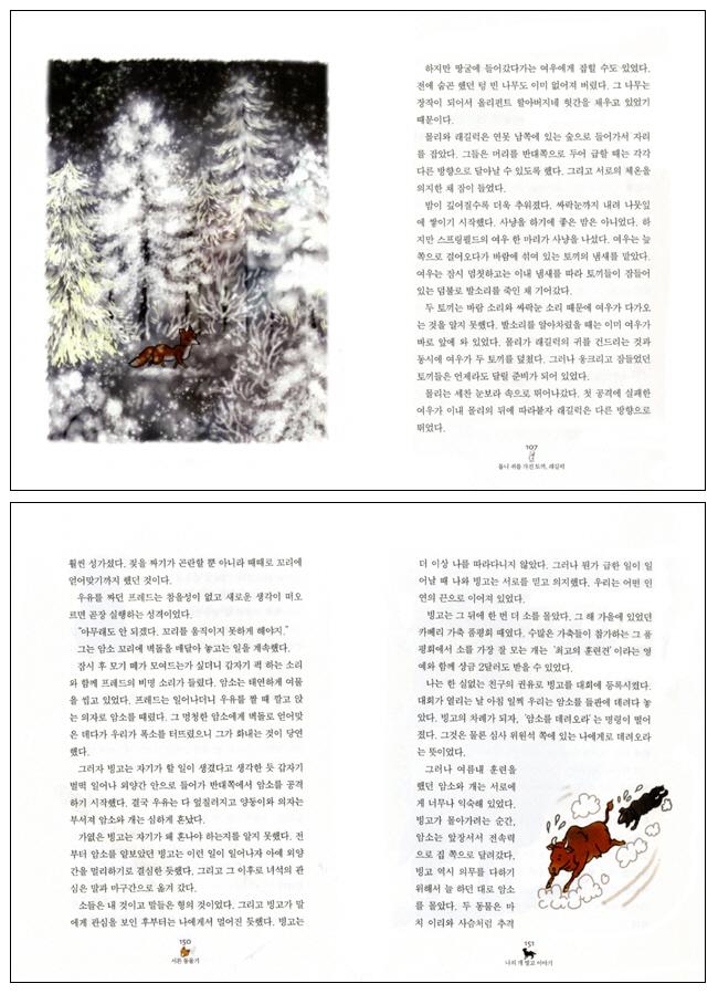 시튼동물기(프리미엄 세계 명작선)(양장본 HardCover) 도서 상세이미지