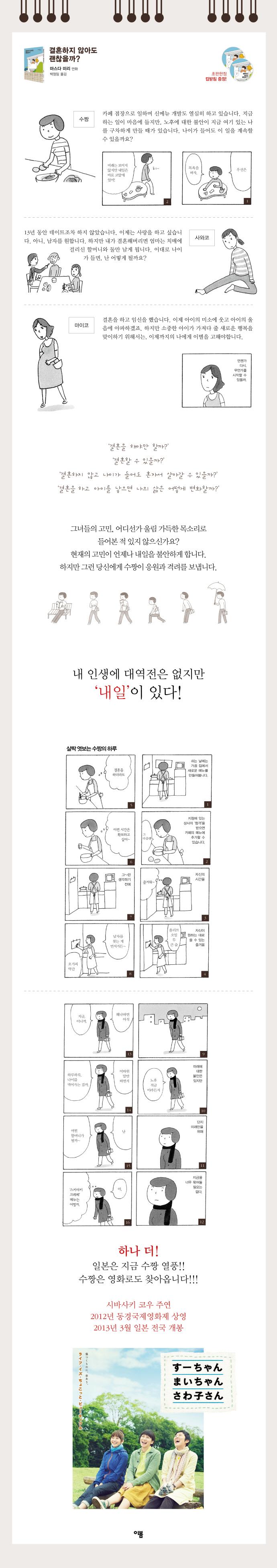 결혼하지 않아도 괜찮을까(마스다 미리 수짱 시리즈 2) 도서 상세이미지
