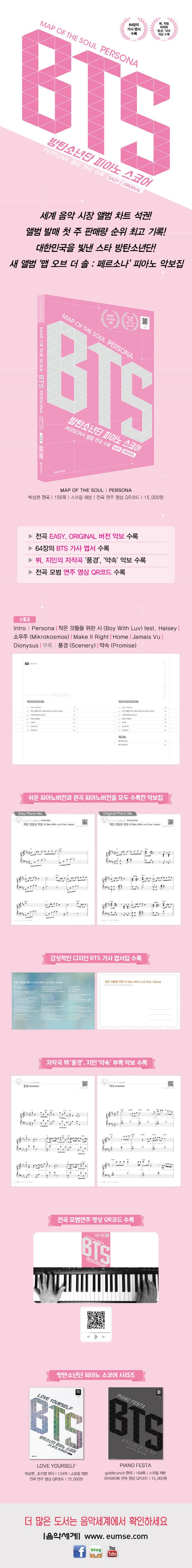 방탄소년단 피아노 스코어 Persona 앨범 전곡수록 도서 상세이미지
