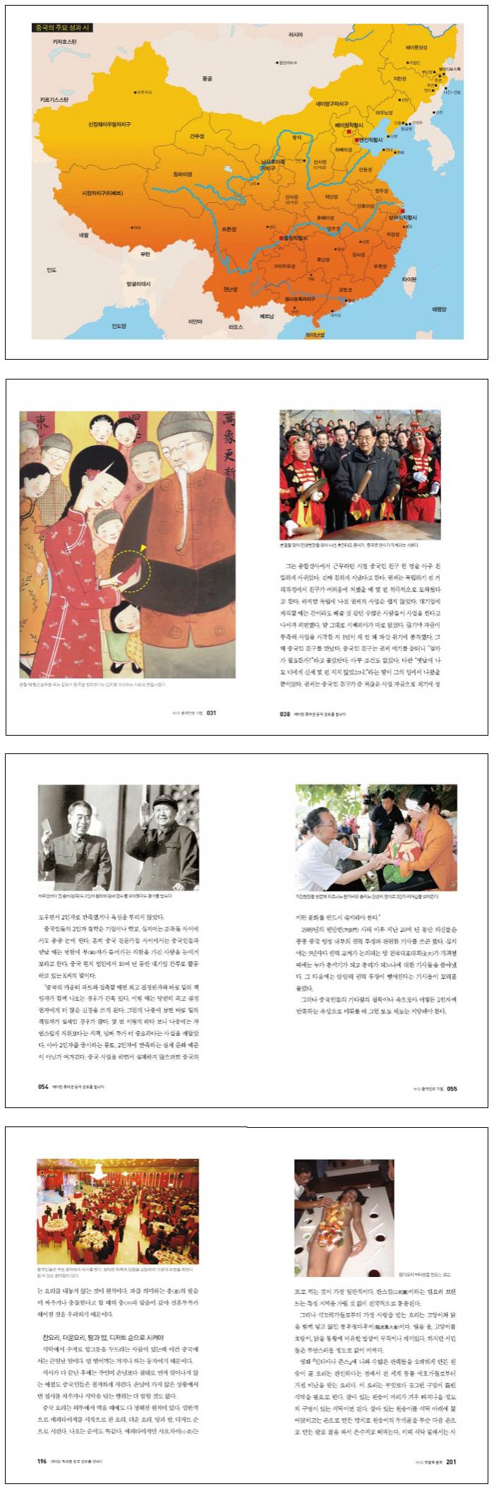베이징특파원 중국문화를 말하다 도서 상세이미지