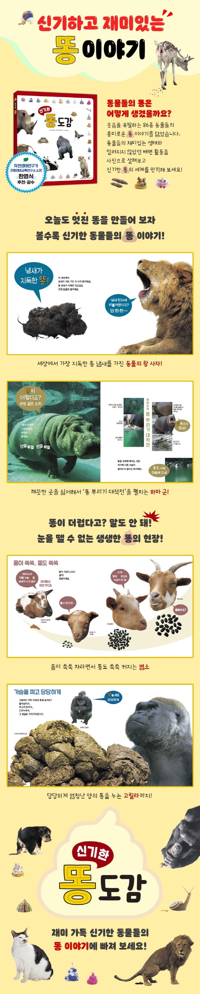 신기한 똥 도감(신기한 시리즈)(양장본 HardCover) 도서 상세이미지