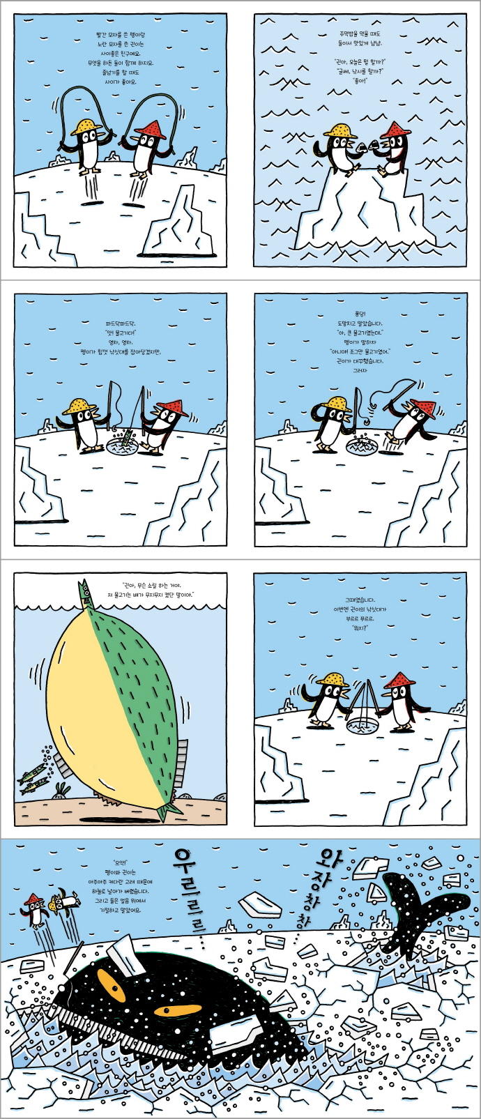 커다란 물고기 잡으러 가자!(담푸스 그림책 22)(양장본 HardCover) 도서 상세이미지