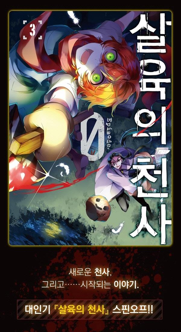 살육의 천사 Episode 0. 3(코믹)(SL코믹스) 도서 상세이미지
