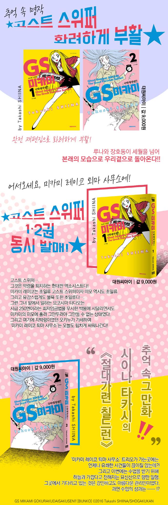 GS 미카미 극락대작전!!. 1 도서 상세이미지