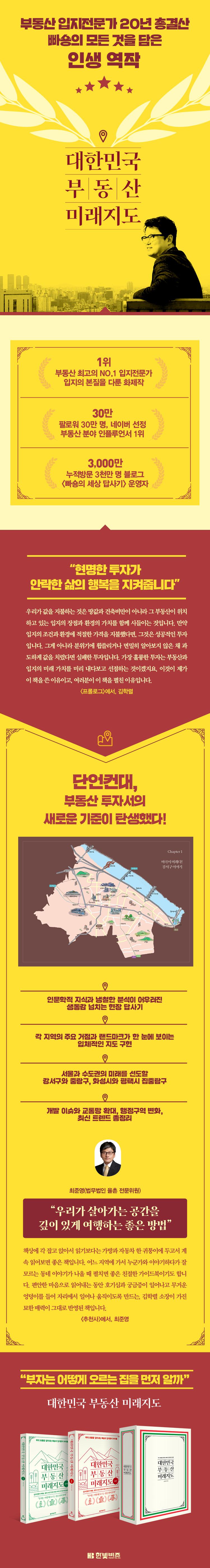 대한민국 부동산 미래지도 1~2권 박스 세트(전2권) 도서 상세이미지