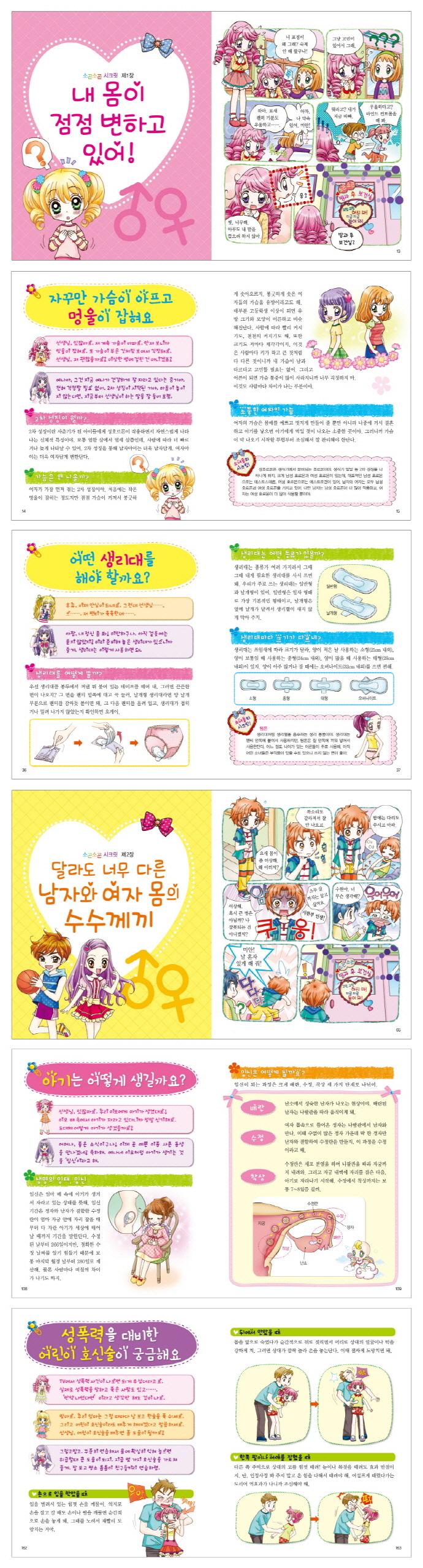 예쁜 소녀 사춘기 성(예쁜 소녀 시리즈 5) 도서 상세이미지
