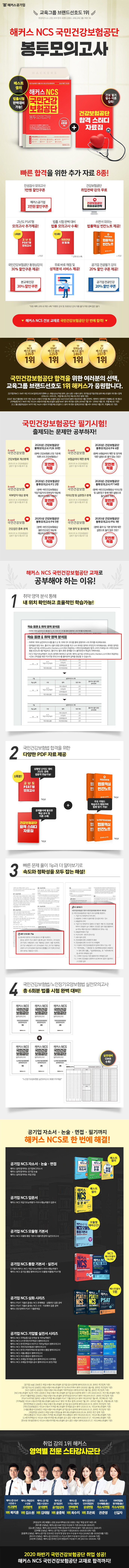 NCS 국민건강보험공단 봉투모의고사 4회분(2020 하반기)(해커스) 도서 상세이미지