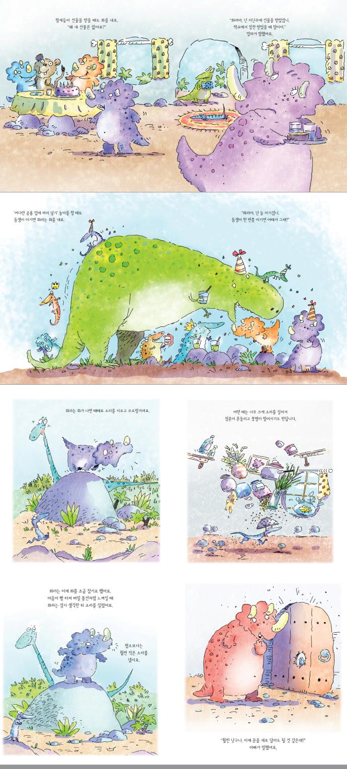 화딱지 공룡 화라(네마음은어때? 6)(양장본 HardCover) 도서 상세이미지