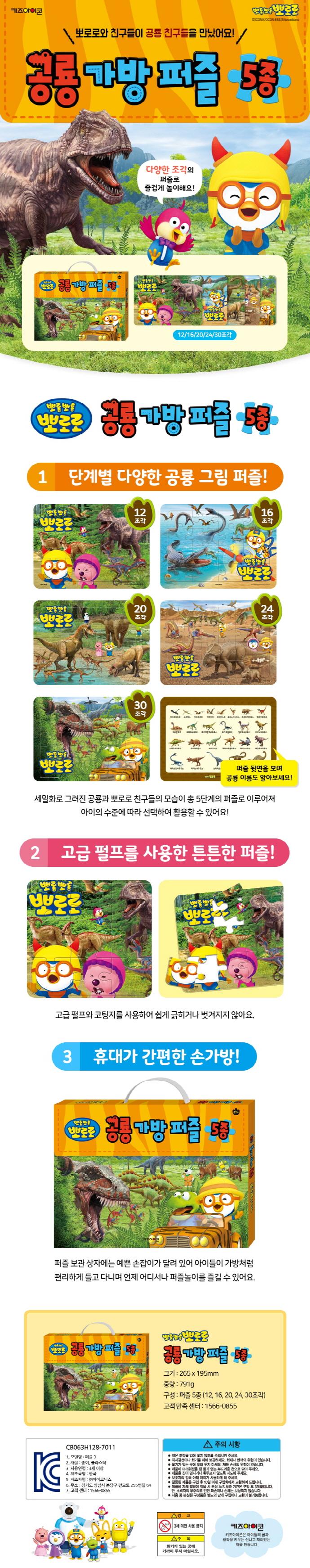 뽀롱뽀롱 뽀로로 공룡 가방 퍼즐 5종 도서 상세이미지