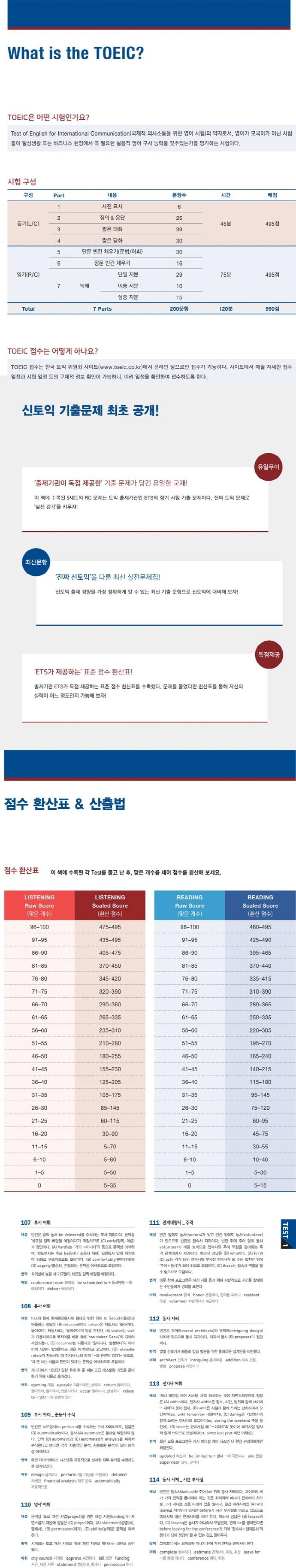 ETS 토익 정기시험 기출문제집 RC 도서 상세이미지