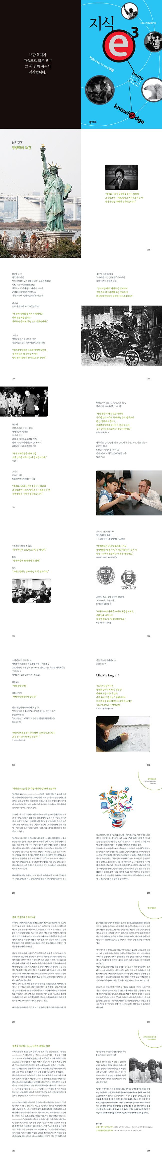 지식 e SEASON 3 도서 상세이미지
