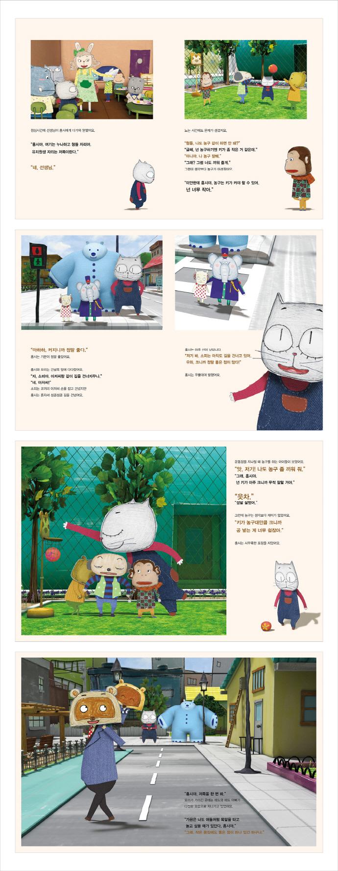 구름빵: 작아도 괜찮아(구름빵 애니메이션 그림책 19) 도서 상세이미지