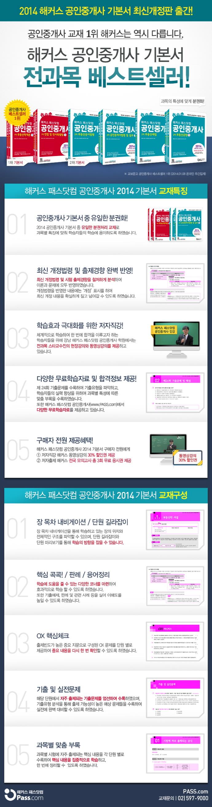 부동산공시법령(공인중개사 기본서 2차)(2014)(해커스 패스닷컴)(전면개정판) 도서 상세이미지