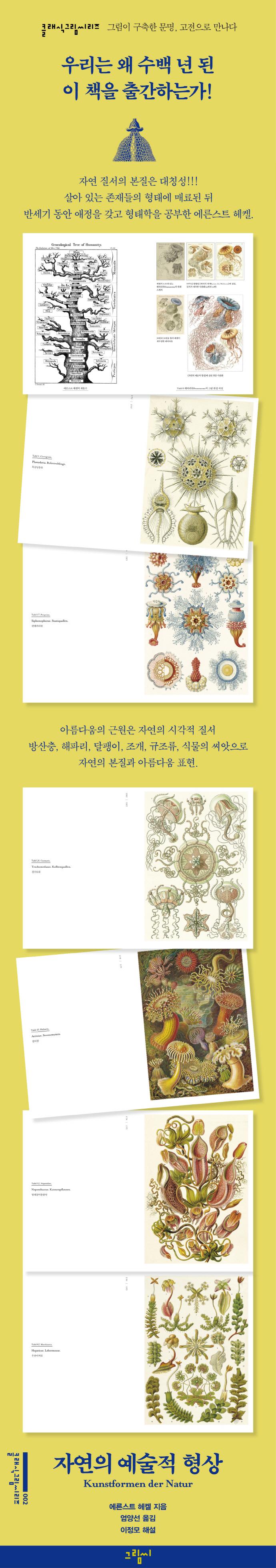 자연의 예술적 형상(클래식그림씨리즈 2)(양장본 HardCover) 도서 상세이미지