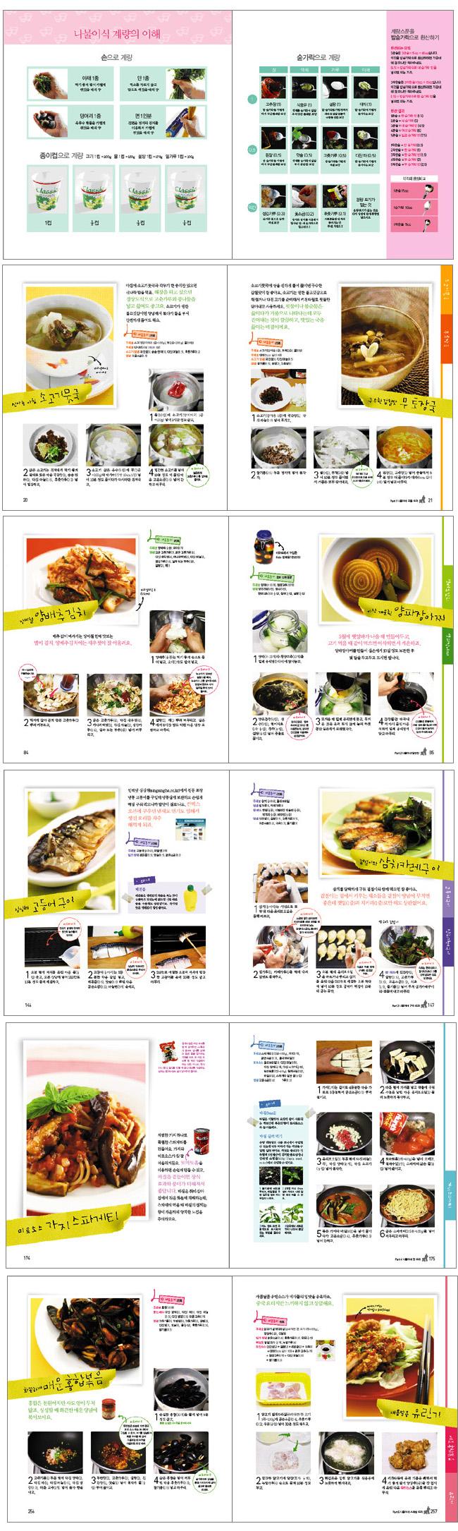 나물이네 밥상 2(누가 해도 참 맛있는) 도서 상세이미지