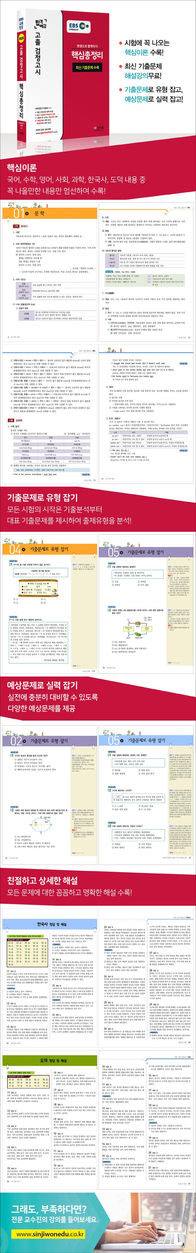 고졸 검정고시 핵심 총정리(2020)(EBS 합격예감) 도서 상세이미지