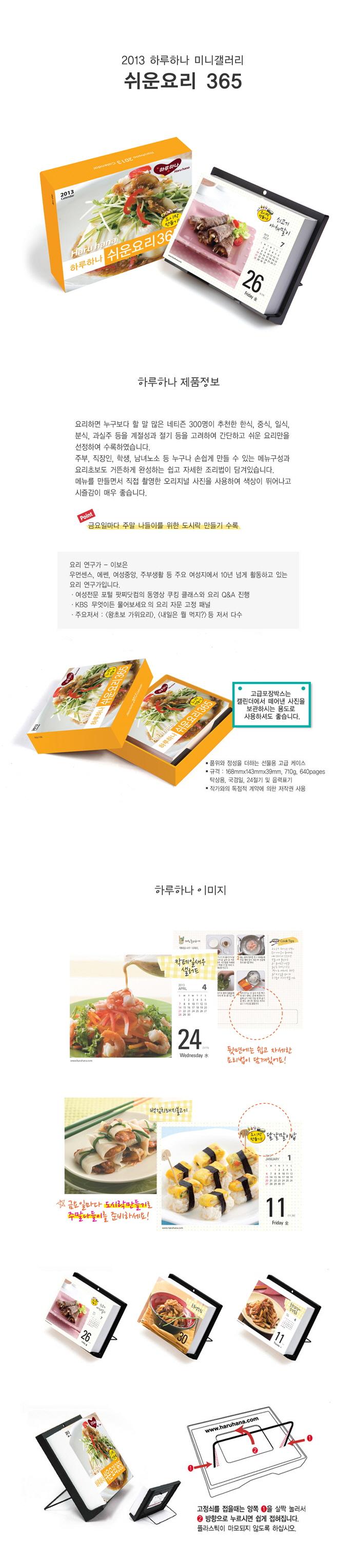 쉬운요리 365(Calendar)(2013)(하루하나) 도서 상세이미지